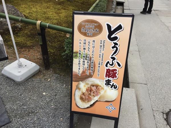 豆腐豚まん