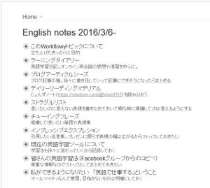 英語学習ノート(Workflowy)